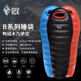 黑冰 新款B200/B400/B700/B1000/B1500 B系列鸭绒户外旅行睡袋图片