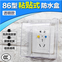86 type transparent socket protection cover waterproof box paste type bathroom bathroom splash box switch waterproof cover household