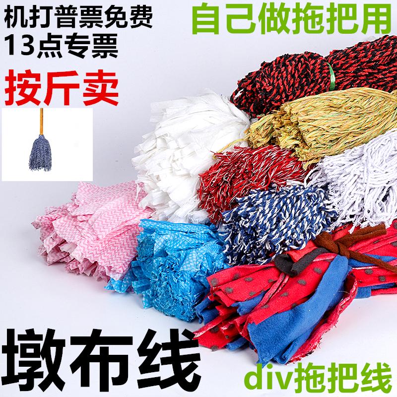 工厂酒店物业手工棉线拖把木杆圆不锈钢墩布吸水拖把配件绳线条头