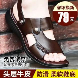 ?#26477;?#27719;服饰专营店牛皮凉鞋一鞋两穿男士凉拖 特价抢购