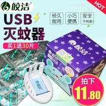 USB灭蚊器便携式家用车载户外驱蚊器 电子蚊香驱蚊器