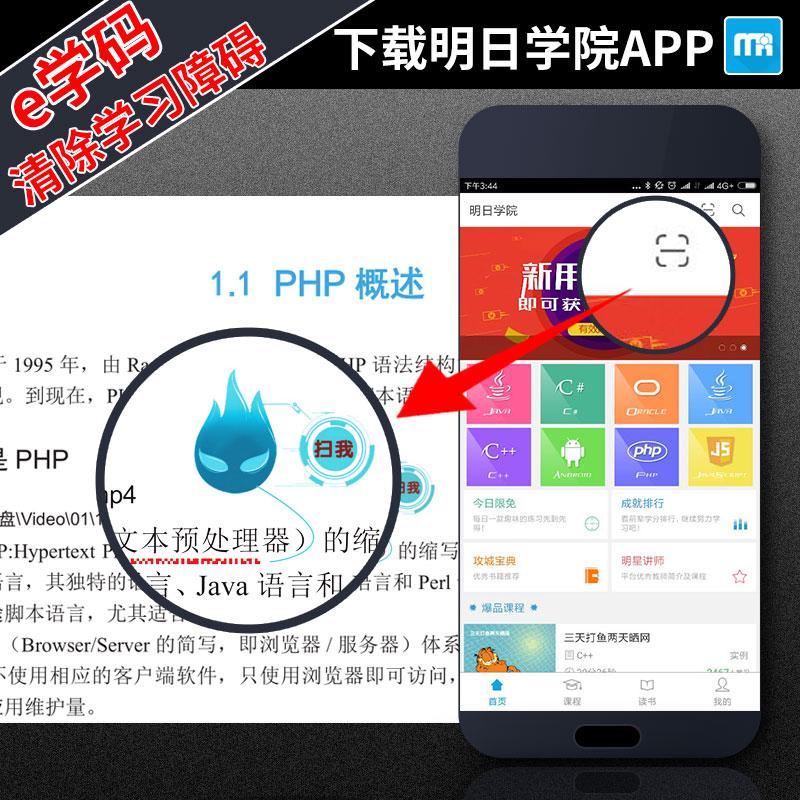 零基础学PHP 附光盘 明日科技 编著 php从入门到精通php视频教程php网站开发设计 php教程php网站源码 php书籍程序设计