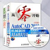 从入门到精通完全自学零基础 机械制图基础培训教程 从零开始AutoCAD2010中文版 cad教程书籍 基础教程 AutoCAD2010中文版 含CD图片