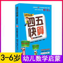 Fourth Five-Year Fast Computing (Master Teacher's Guide Edition) Five-two-digit Addition and Subtraction Books Enlightenment of Children's Step Mathematical Arithmetic Game 0-1-3-6-year-old Babies'Preschool Education Books Parent-child Co-reading Books Mathematical Enlightenment