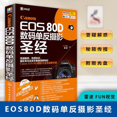 Canon EOS 80D数码单反摄影圣经 佳能80d数码单反摄影入门教程书籍 摄影实拍技巧大全书 Canon EOS 80D摄影基础书籍 摄影书籍