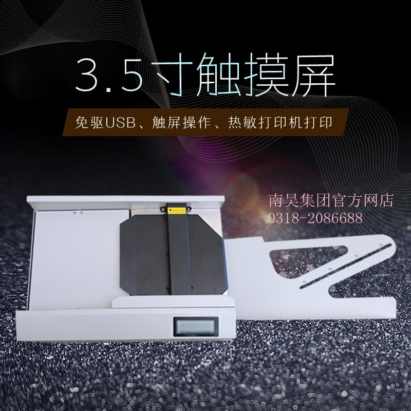 南昊光标阅读机共享阅卷机便携卧式阅读机H950D+C带U盘打印功能