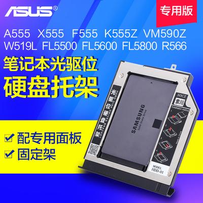 华硕A550 K550 X550J FX50J W50J X450 W40C F550光驱位硬盘托架最新报价