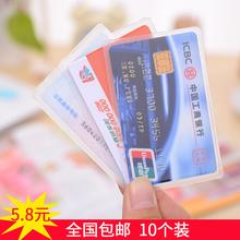 10个装透明防磁卡套银行学生饭卡身份证件保护套门禁卡袋公交卡夹