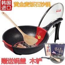 韩国进口麦饭石不粘锅30cm炒锅无油烟煤气炉电磁炉专用炒菜炒勺