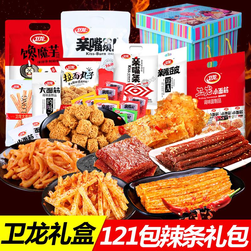 卫龙辣条亲嘴烧大刀肉礼盒小面筋锅巴生日礼物年货麻辣零食大礼包