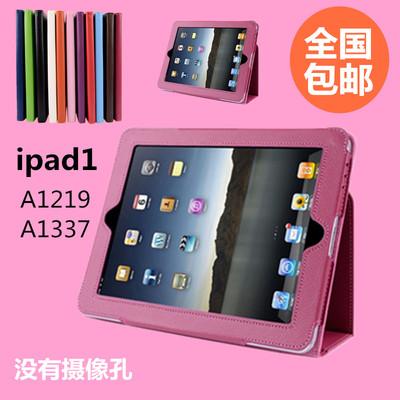 苹果A1219ipad1保护套 ipad1皮套一代 A1337外套卡通ipad1保护套哪个牌子好