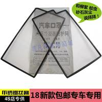 Car tank new insect net stainless steel special condenser tank protection net insect shield protection net