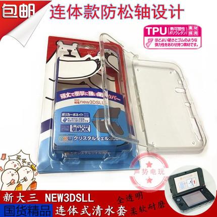 new3DSLL清水套new3DSXL连体TPU软套新大3大三软壳透明保护套