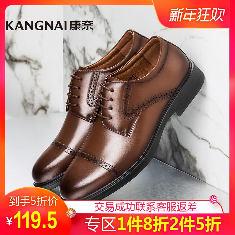康奈男鞋 春季新款真皮商务正装鞋子1162751英伦布洛克雕花男皮鞋
