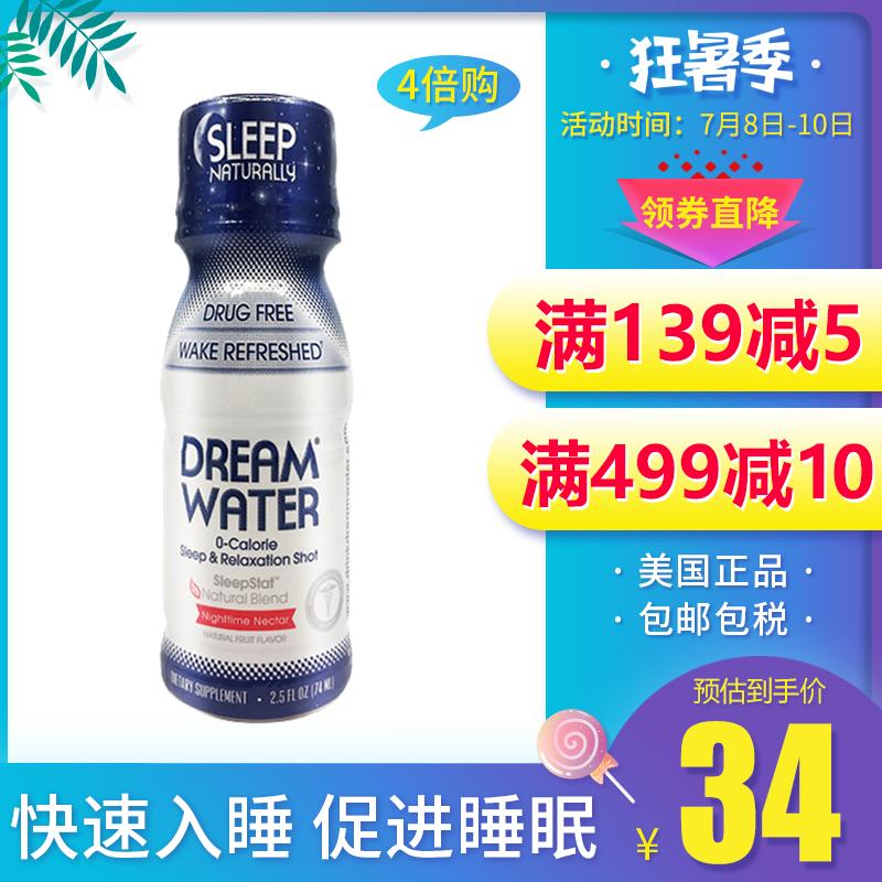 美国Dream Water睡眠水褪黑素助眠水辅助改善睡眠质量快速入睡
