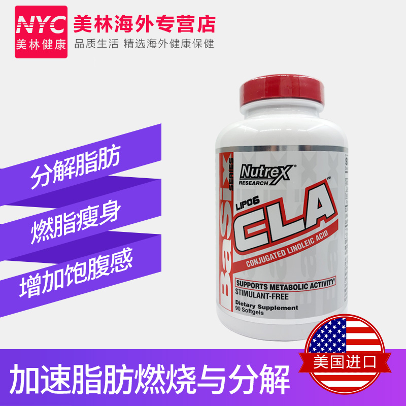 CLA共轭亚油酸抑制食欲男女诺奥甲壳素吸脂片吸油丸瘦身抗糖减脂