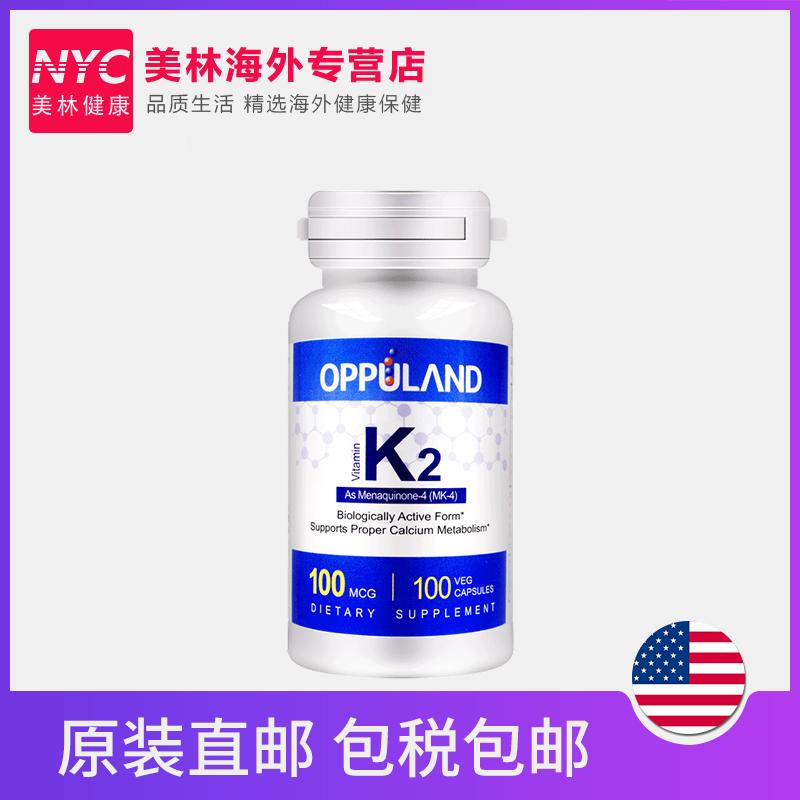 美国OPPULAND维生素K2软胶囊100粒增加骨密度补促进钙吸收中老年