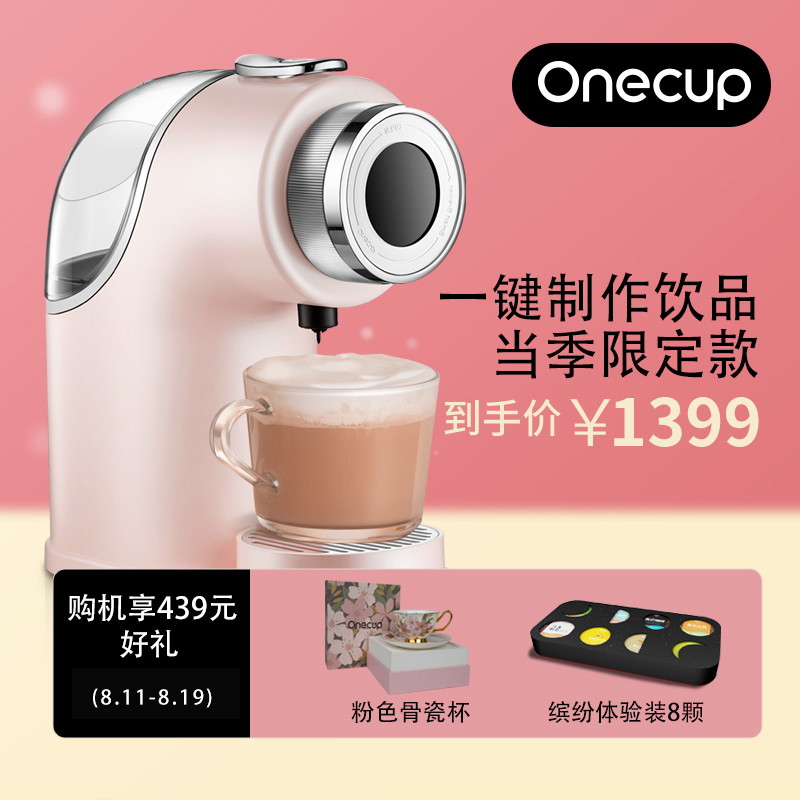 新品 九阳Onecup胶囊咖啡机家用豆浆奶茶咖啡智能饮品机K1P