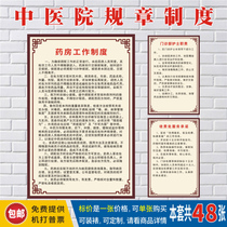 Chinese Hospital Outpatient Department rules and regulations brand photo poster printing tcm culture decorative painting sticker mural customization