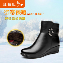Red 蜻蜓 women's shoes winter cotton shoes leather plus velvet women's boots warm and comfortable wedge heel boots middle-aged mother cotton boots