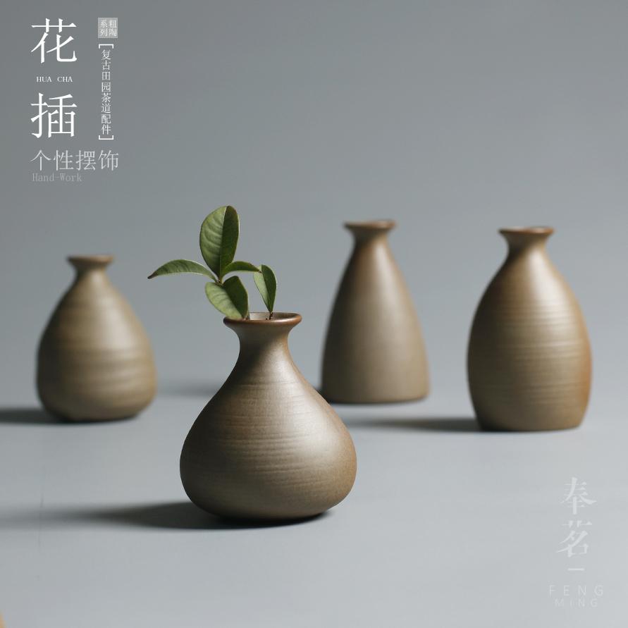 粗陶岩泥花瓶禅意中式花瓶复古花插干花花艺陶艺摆件小号瓷插花瓶