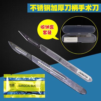 11号套装不锈钢手术刀柄 塑料手术刀兽用练习手术刀 手机贴膜刻刀