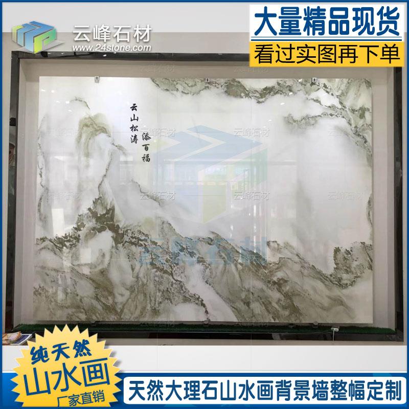 大理石电视背景墙中式