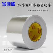锡箔胶带防撕裂隔热密封耐高温防水加厚玻纤布铝箔胶带1-5-6-8CM