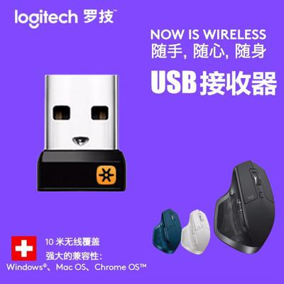 正品罗技无线键盘鼠标优联接收器mk275MK345MK270MK260MK240M545