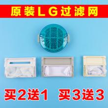 通用 LG洗衣机过滤网袋 LG洗衣机配件网盒网兜过滤袋原装包邮