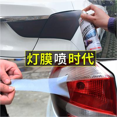 汽车尾灯膜熏黑大灯改色膜可撕喷膜车灯喷膜磨砂尾灯贴膜贴纸改装