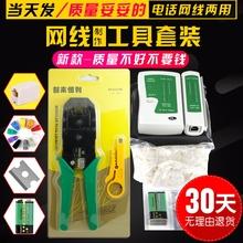 压线钳子测线仪50网络水晶头护套刀片 多功能三用网线钳套装 包邮