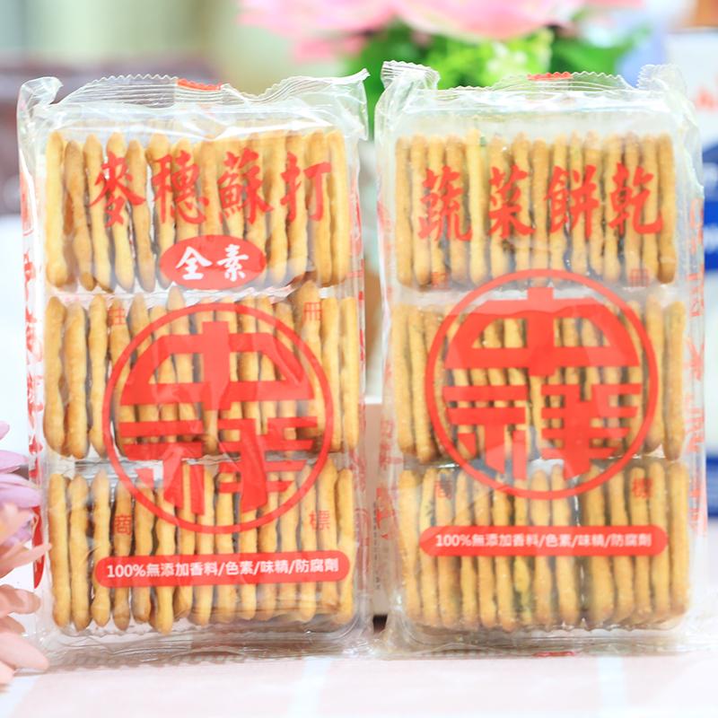 台湾蔬菜饼干进口