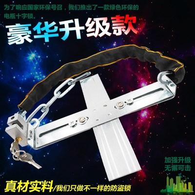 型踏板式电动车电瓶十字锁电池锁电瓶可调节防盗锁电瓶锁防盗锁