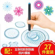 万花尺魔幻套装 百变多功能繁华曲线齿轮绘图绘画工具繁花曲线规
