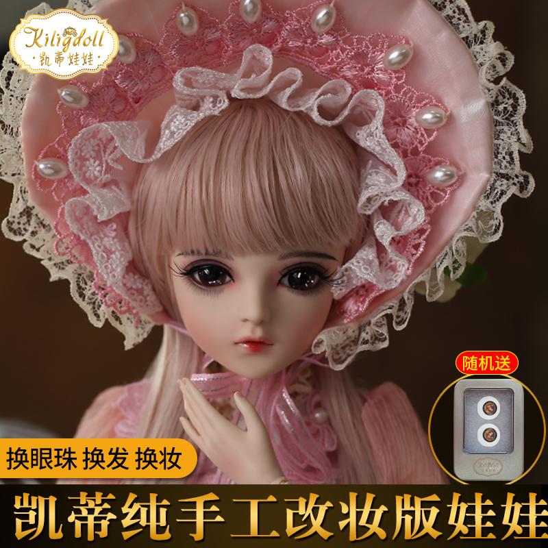 多丽丝凯蒂纯手工改妆娃娃bjdsd洋娃娃60cm仿真女孩公主玩具套装