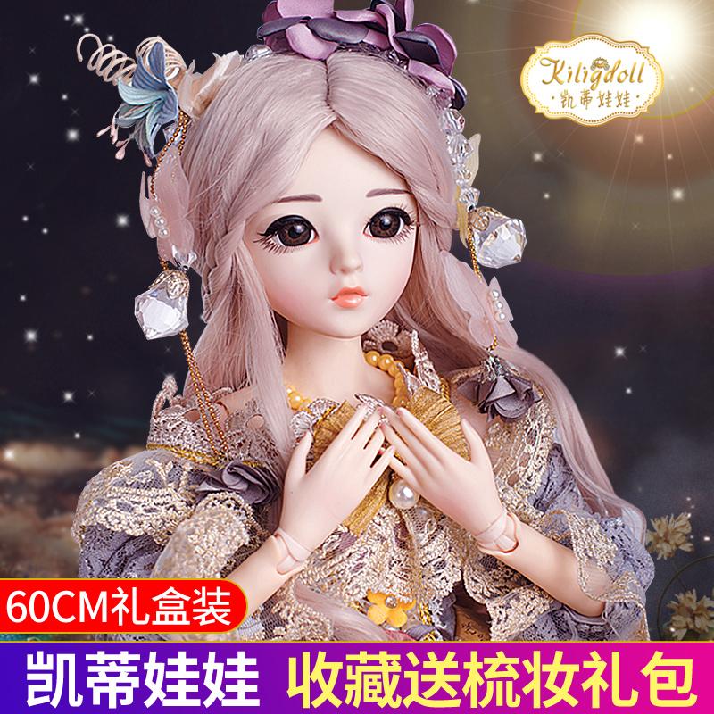 多丽丝凯蒂娃娃KD关节换装洋娃娃60厘米bjd女孩玩具仿真公主套装
