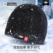 Pathfinder cotton hat men's warm autumn and winter ski hat outdoor wool hat female knit hat windproof sports cap