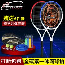 克洛斯威网球拍单人正品双人初学者套装碳素男女训练用学生选修课