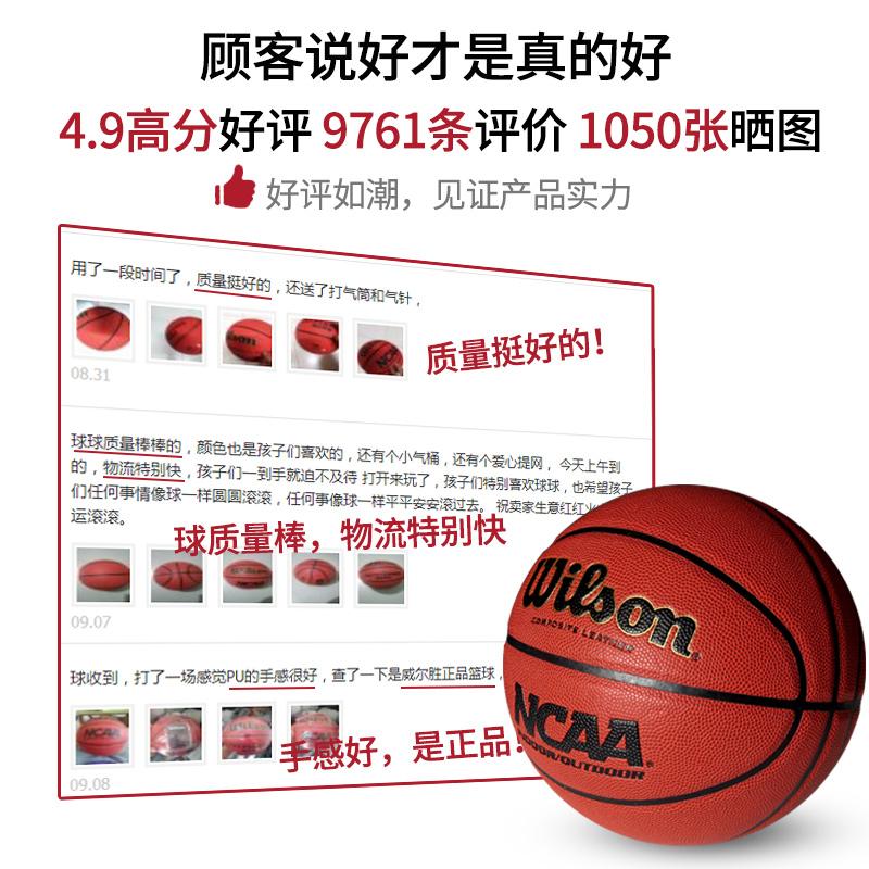 正品威尔胜wilson篮球室内外水泥地耐磨训练比赛7-5号成人男篮球