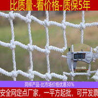 Construction safety net rope net nylon net anti-fall net children's stairs balcony protection net anti-cat net rope decoration net