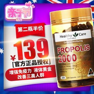 healthycare黑蜂胶峰胶澳大利亚保健品澳洲蜂胶囊2000mg原装进口
