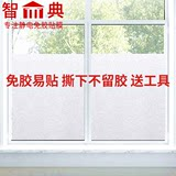 Glue-free anti-peep opaque frosted window glass sticker sunscreen bathroom shade window paper door film