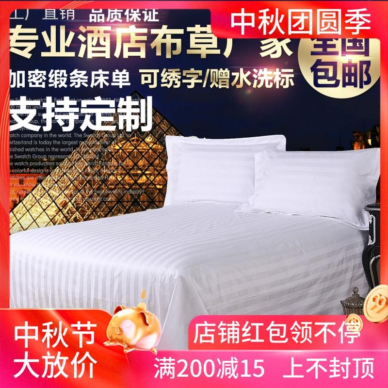 酒店宾馆白色条纹加密全棉纯棉床单床笠美容会所医院床罩定制包邮