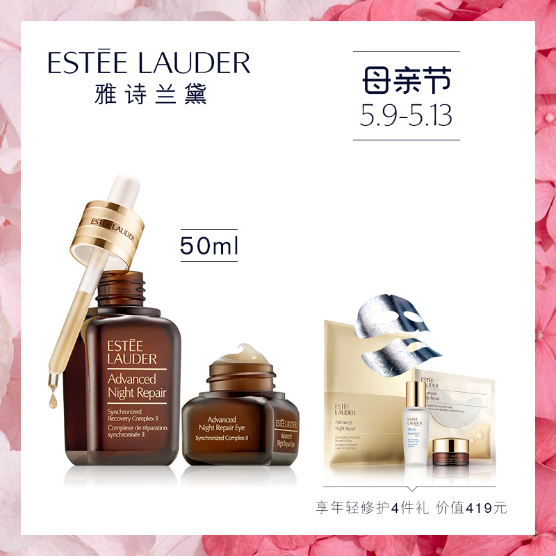 【母亲节】雅诗兰黛护肤套装 小棕瓶眼霜+小棕瓶