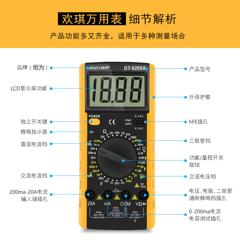 炬为高精度全自动数字万用表家用多功能数显式电工电流表笔万能表