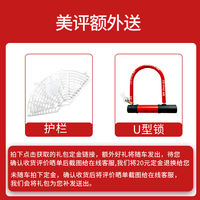 Permanent bicycle accessories / protective net + U-lock with the car, not only sell