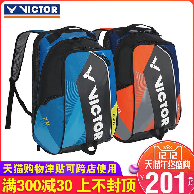 正品VICTOR胜利羽毛球拍包双肩7009维克多男女款专业运动背包耐用