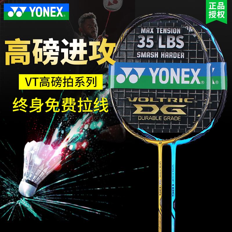 尤尼克斯官网羽毛球拍单拍全碳素进攻型5U超轻yy耐打羽毛拍VT1DG
