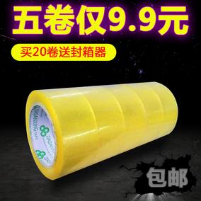 透明胶带淘宝快递封箱胶带 打包封口胶布胶纸批发定制4.2 4.5宽厚